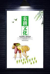 简约农耕文化海报