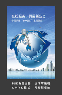 进出口贸易金融海报