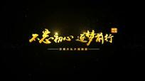 金色粒子汇聚文字LOGO视频