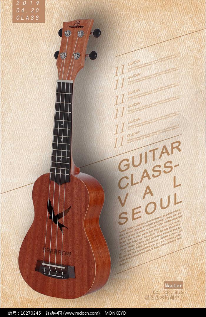 吉他培训招生海报 图片