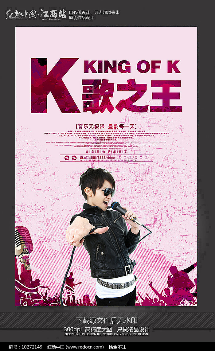 酒吧K歌之王宣传海报设计图片