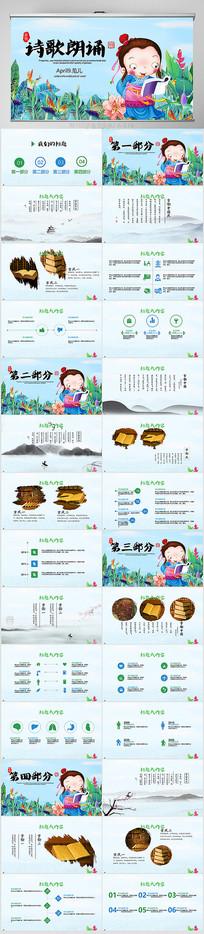 卡通中国风诗词朗诵动态PPT模板 pptx