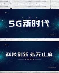 蓝色5G新时代科技展板
