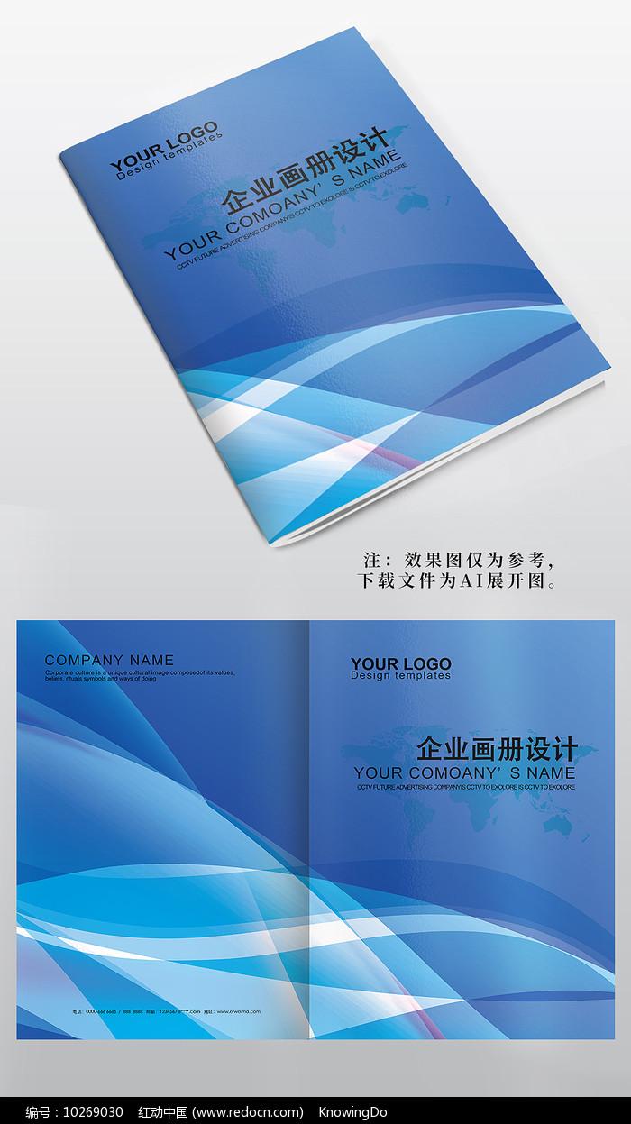 蓝色曲线科技画册封面设计图片