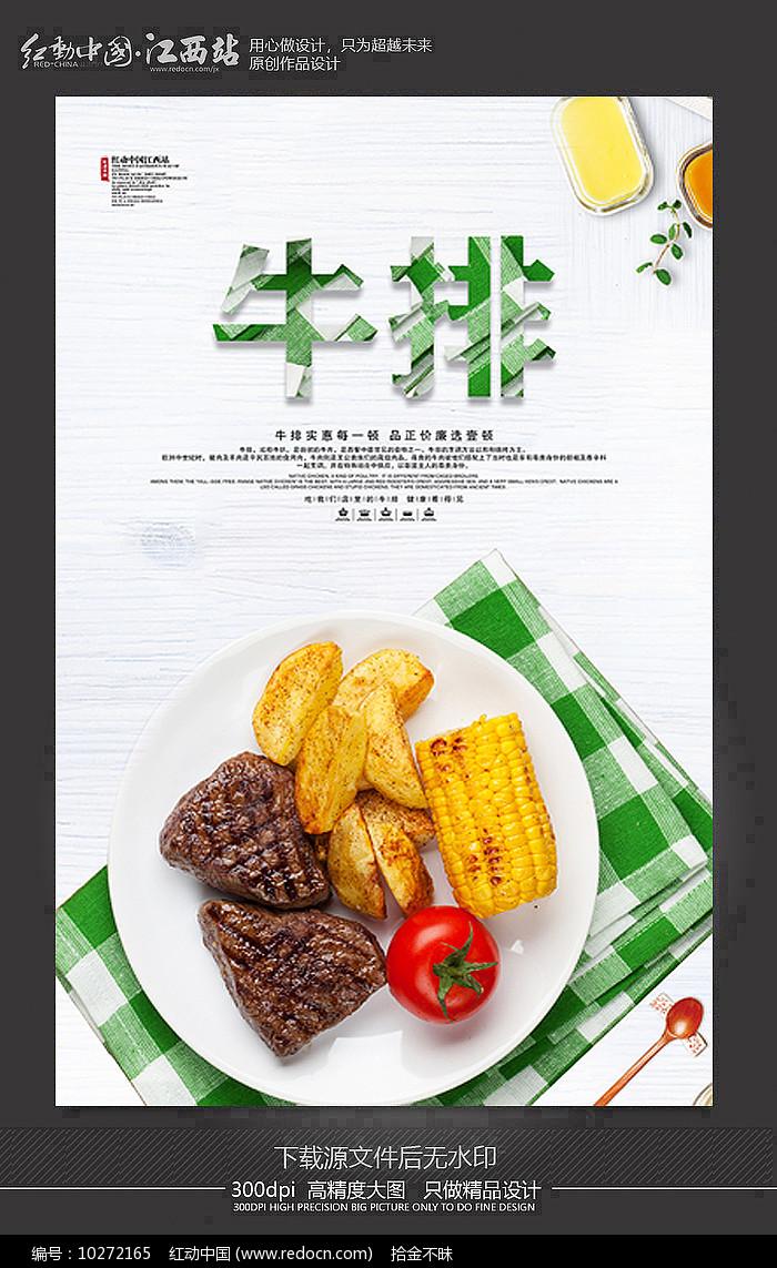 牛排促销宣传海报设计图片