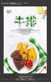 牛排促销宣传海报设计