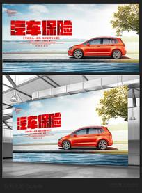汽车保险宣传展板