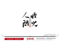 人间烟火毛笔书法字