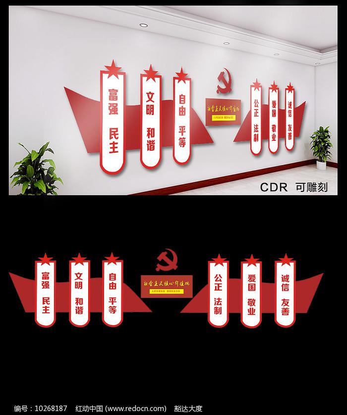 社会主义核心价值观文化墙图片