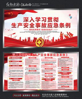 生产安全事故应急条例展板设计 PSD