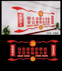 生产安全文化墙