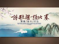诗歌朗诵比赛中国风展板