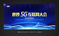 世界5G互联网大会背景板