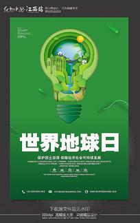 世界地球日公益宣传海报