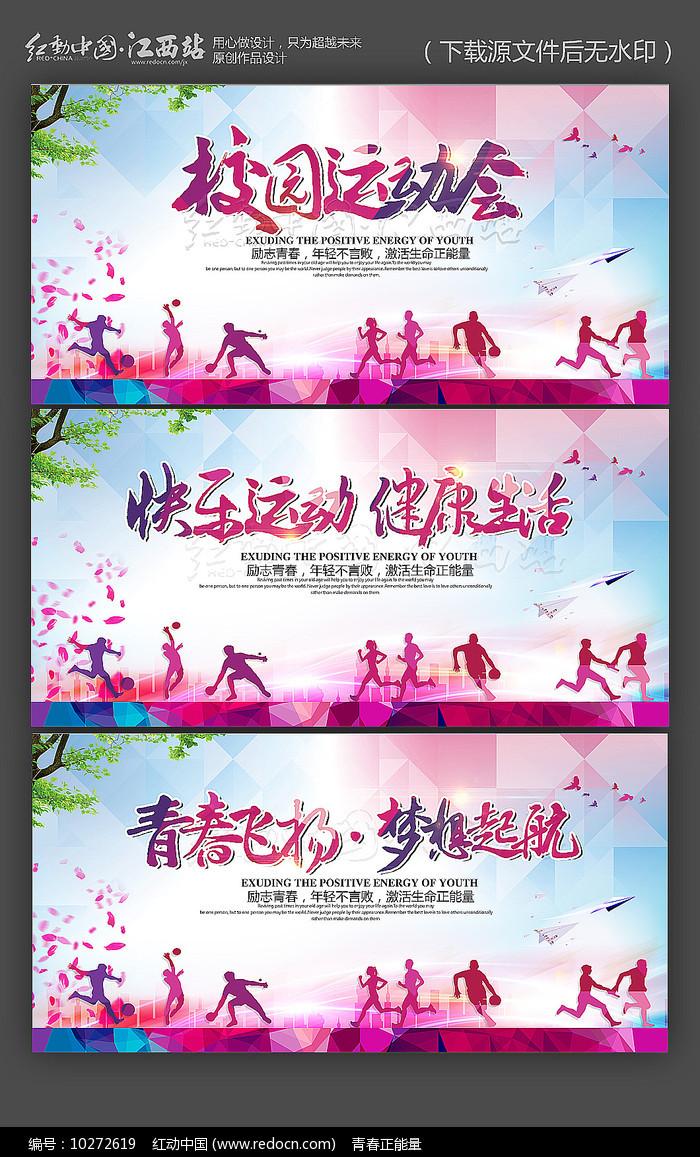时尚大气校园运动会海报设计图片