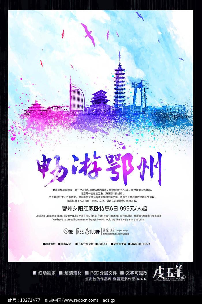 水彩鄂州旅游宣传海报图片
