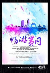 水彩黄冈旅游宣传海报