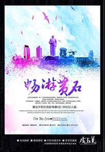 水彩黄石旅游宣传海报