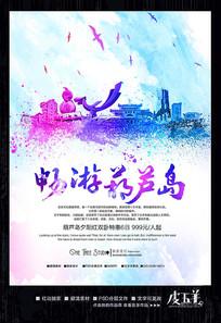 水彩葫芦岛旅游宣传海报
