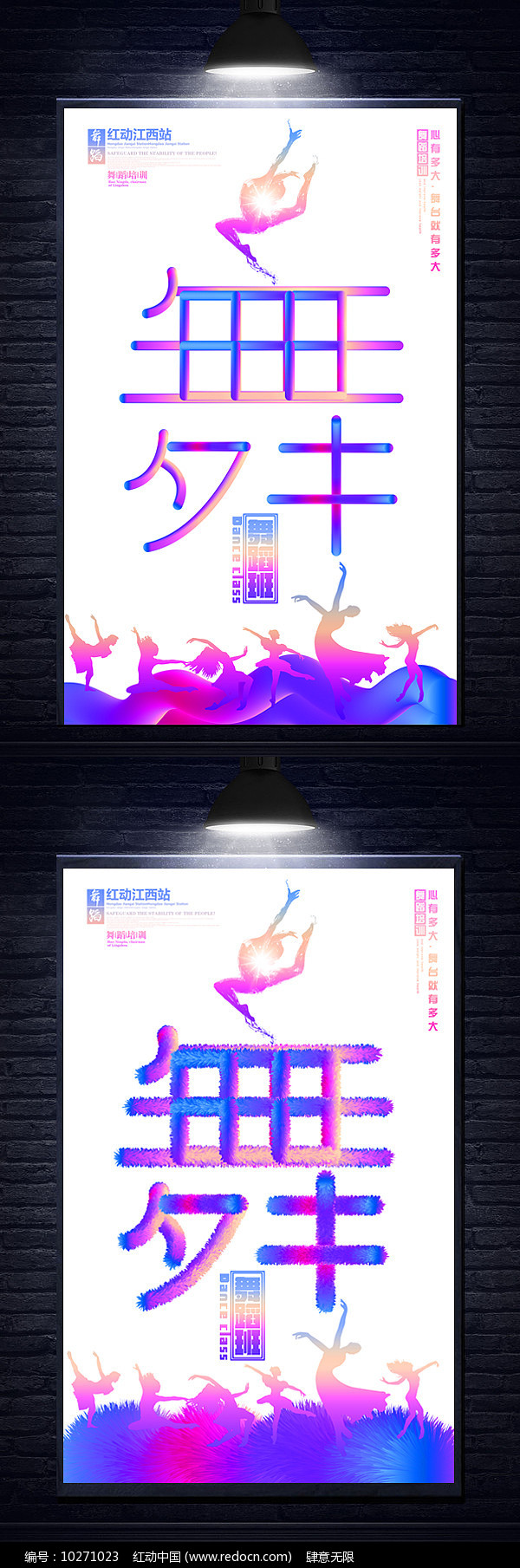 水彩手绘舞蹈班海报图片