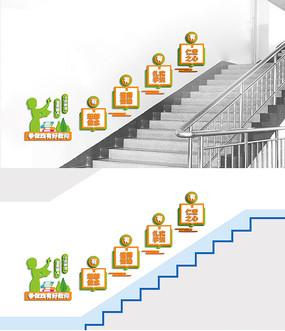 四有好老师校园楼梯文化墙