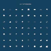 天气预报图标icon设计