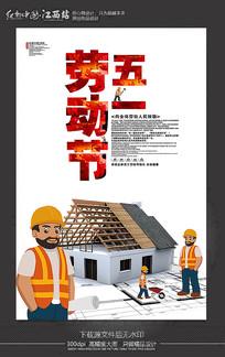 五一劳动节国际宣传海报
