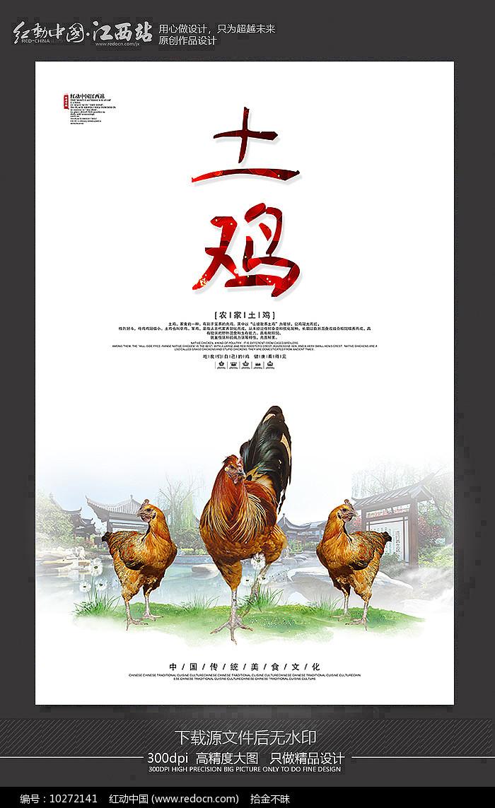 乡村农家土鸡宣传海报设计