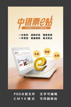 线上服务金融海报