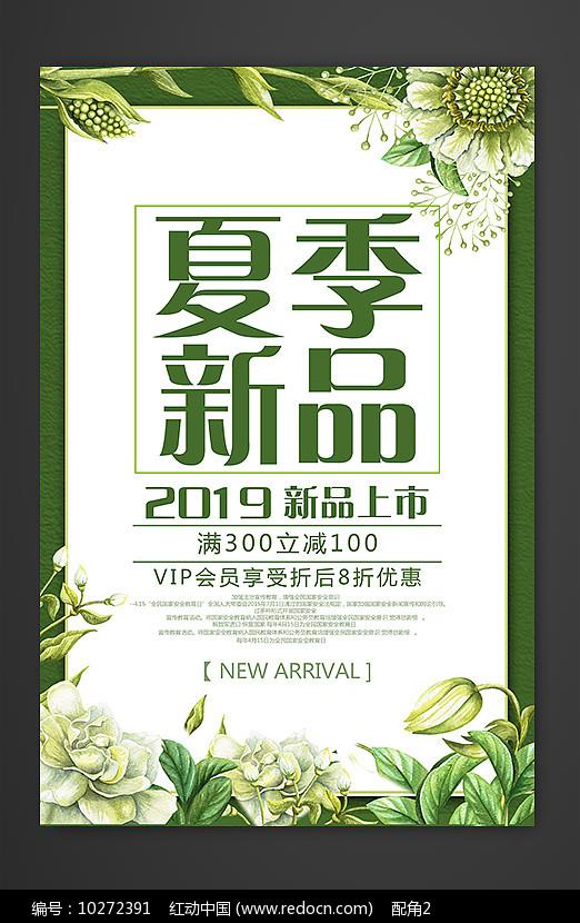 小清新夏季新品海报图片