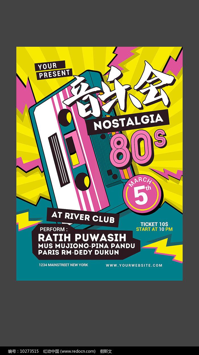 校园音乐节艺术节海报设计图片