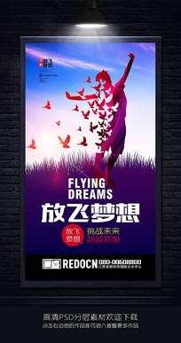 绚丽放飞梦想海报