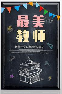 黑色粉笔教师节设计海报