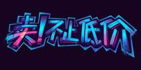 原创元素-原创时尚字体