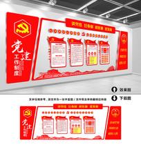 政府党员活动室党建文化墙