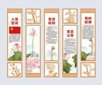 中国风水墨风格入党誓词文化墙设计