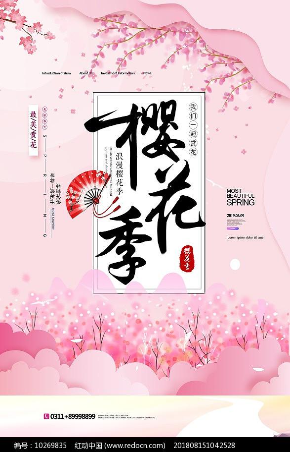 中国风唯美樱花节旅游海报图片
