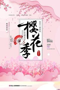 中国风唯美樱花节旅游海报