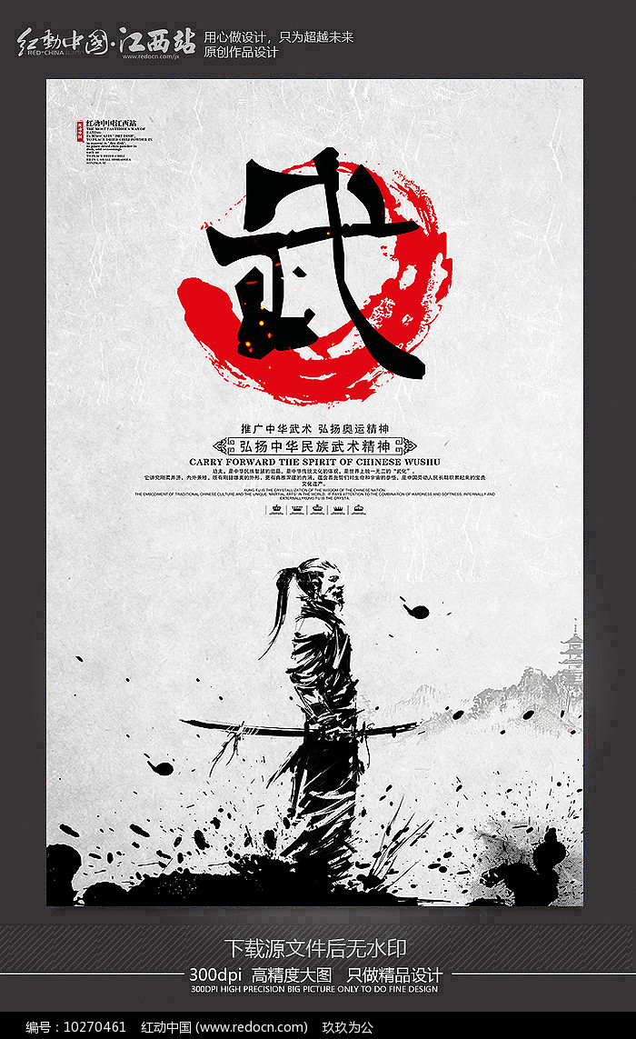 中华武术精神宣传海报图片