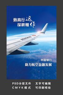助力航空发展金融海报