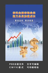 助力企业成长金融海报