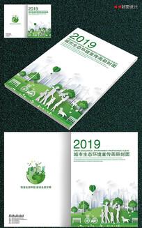 2019城市生态环境宣传封面