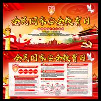 415国家安全教育日宣传展板