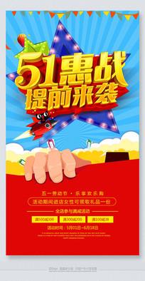 51劳动节钜惠全城活动海报