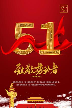 51致敬劳动者海报 PSD