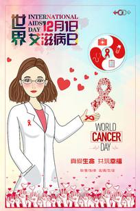艾滋病预防海报