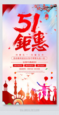 炫彩时尚51钜惠活动促销海报