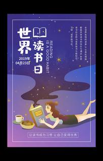 插画卡通世界读书日海报