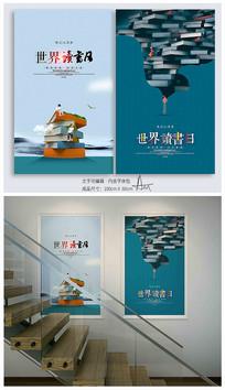 创意简约中国风世界读书日海报