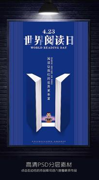 创意世界阅读日宣传海报